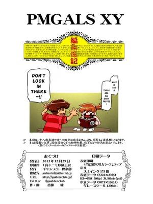 PM Gals XY- Pokemon Pocket Monsters Hentai-Manga